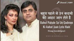 Jagjit Singh & Chitra Singh - Bahut Pahale Se Un Qadmon Ki Aahat Jaan Lete Hain