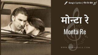 Lootera (2013) – Monta Re | मोन्टा रे | Swanand Kirkire | Amitabh Bhattacharya
