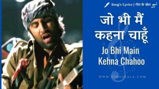 Rockstar (2011) – Jo Bhi Main Kehna Chahoo | जो भी मैं कहना चाहूँ | Mohit Chauhan