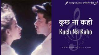 1942 A Love Story (1994) – Kuch Na Kaho | कुछ ना कहो | Kumar Sanu
