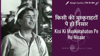 Anari (1959) – Kisi Ki Muskurahaton Pe Ho Nisaar | किसी की मुस्कुराहटों | Mukesh