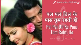 Blackmail (1973) – Pal Pal Dil Ke Paas Tum Rehti Ho | पल पल दिल के पास तुम रहती हो | Kishore Kumar