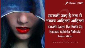 Jagjit Singh - Sarakti Jaaye Hai Rukh Se Naqaab Aahista Aahista