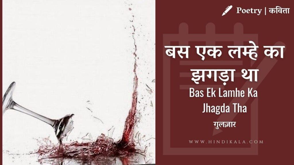 Bas Ek Lamhe Ka Jhagda Tha Poem by Gulzar