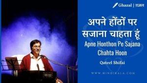 Jagjit Singh – Apne Honthon Pe Sajana Chahta Hoon   अपने होंठों पर सजाना चाहता हूं   Album – Insearch (1992)