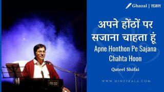 Jagjit Singh – Apne Honthon Pe Sajana Chahta Hoon | अपने होंठों पर सजाना चाहता हूं | Album – Insearch (1992)