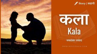 Jaishankar Prasad – Kala | जयशंकर प्रसाद – कला | Short Story