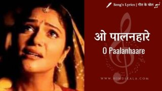 Lagaan (2001) – O Paalanhaare | ओ पालनहारे | Lata Mangeshkar | Udit Narayan | Sadhana Sargam