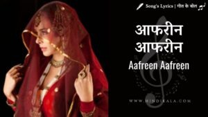 Nusrat Fateh Ali Khan - Aafreen Aafreen