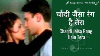 Pankaj Udhas – Chandi Jaisa Rang Tera | चाँदी जैसा रंग है तेरा | Album – The Very Best Of Pankaj Udhas Live