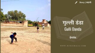 Premchand – Gulli Danda | प्रेमचंद – गुल्ली डंडा | Story | Hindi Kahani
