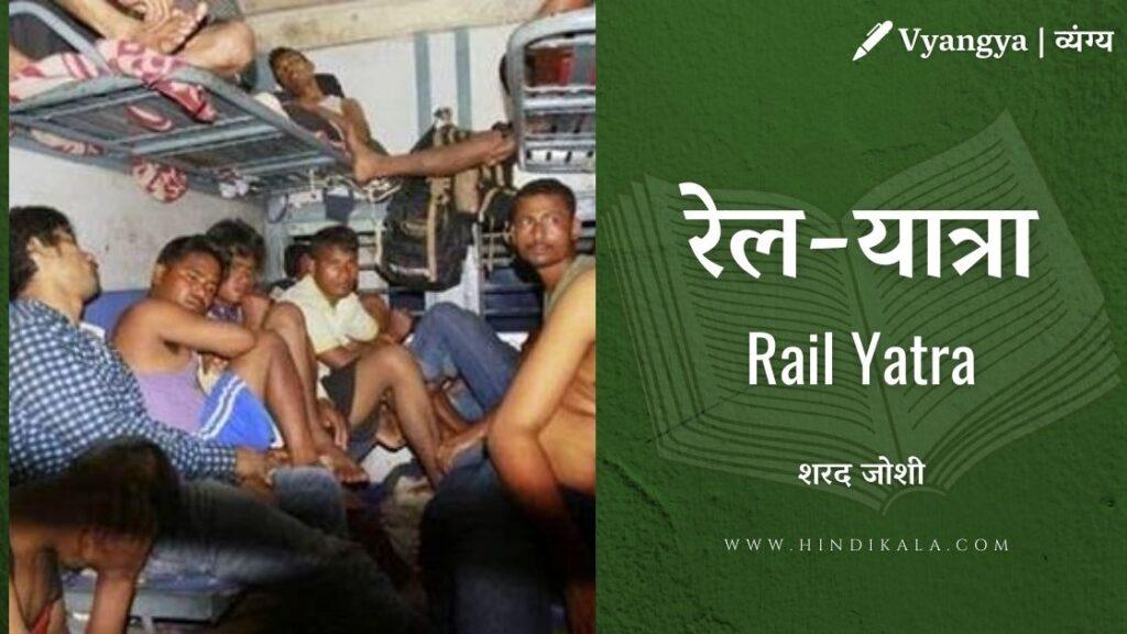 Sharad Joshi – Rail Yatra   रेल-यात्रा   शरद जोशी   Vyangya   व्यंग्य