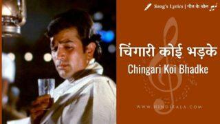 Amar Prem (1971) – Chingari Koi Bhadke | चिंगारी कोई भड़के | Kishore Kumar