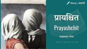 Amritlal Nagar – Prayashchit | अमृतलाल नागर – प्रायश्चित | Story