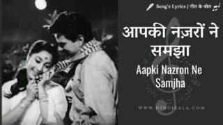 Anpadh (1962) – Aapki Nazron Ne Samjha | आपकी नज़रों ने समझा | Lata Mangeshkar