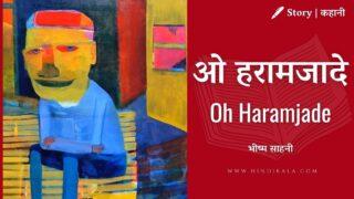 Bhisham Sahni – Oh Haramjade | भीष्म साहनी – ओ हरामजादे | Story