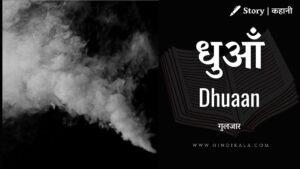 Gulzar-hindi-story-Dhuaan