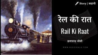 Ilachandra Joshi – Rail Ki Raat | इलाचन्द्र जोशी – रेल की रात | Story