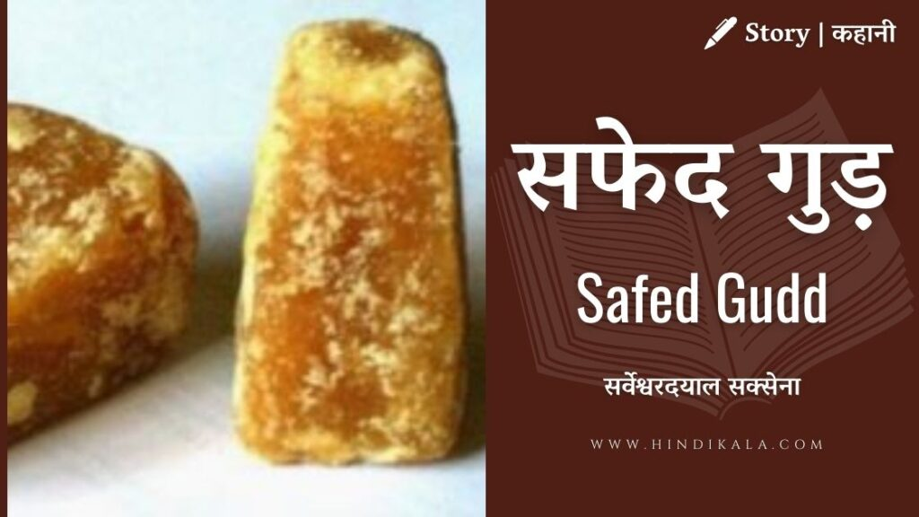Sarveshwar Dayal Saxena – Safed Gudd | सर्वेश्वरदयाल सक्सेना – सफेद गुड़ | Short Story