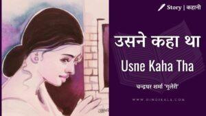 Chandradhar Sharma 'Guleri' – Usne Kaha Tha   चन्द्रधर शर्मा 'गुलेरी' – उसने कहा था   Story