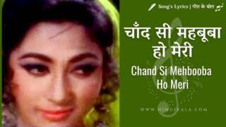 Himalaya Ki God Mein (1965) – Chand Si Mehbooba Ho Meri | चाँद सी महबूबा हो मेरी| Mukesh