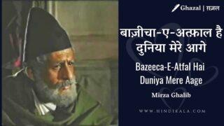 Jagjit Singh – Bazeeca-E-Atfal Hai Duniya Mere Aage | बाज़ीचा-ए-अत्फ़ाल है दुनिया मेरे आगे | Album – Mirza Ghalib (1988)