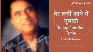 Jagjit Singh - Der Lagi Aane Mein Tumko