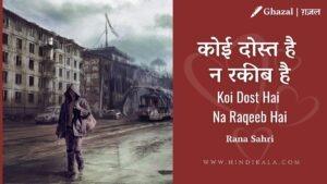 Jagjit Singh - Koi Dost Hai Na Raqeeb Hai