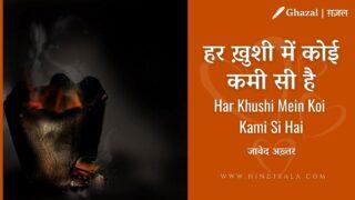 Javed Akhtar – Har Khushi Mein Koi Kami Si Hai | जावेद अख़्तर – हर ख़ुशी में कोई कमी सी है | Ghazal