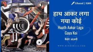Kaifi Azmi – Haath Aakar Laga Gaya Koi   कैफ़ी आज़मी – हाथ आकर लगा गया कोई   Ghazal