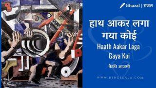 Kaifi Azmi – Haath Aakar Laga Gaya Koi | कैफ़ी आज़मी – हाथ आकर लगा गया कोई | Ghazal