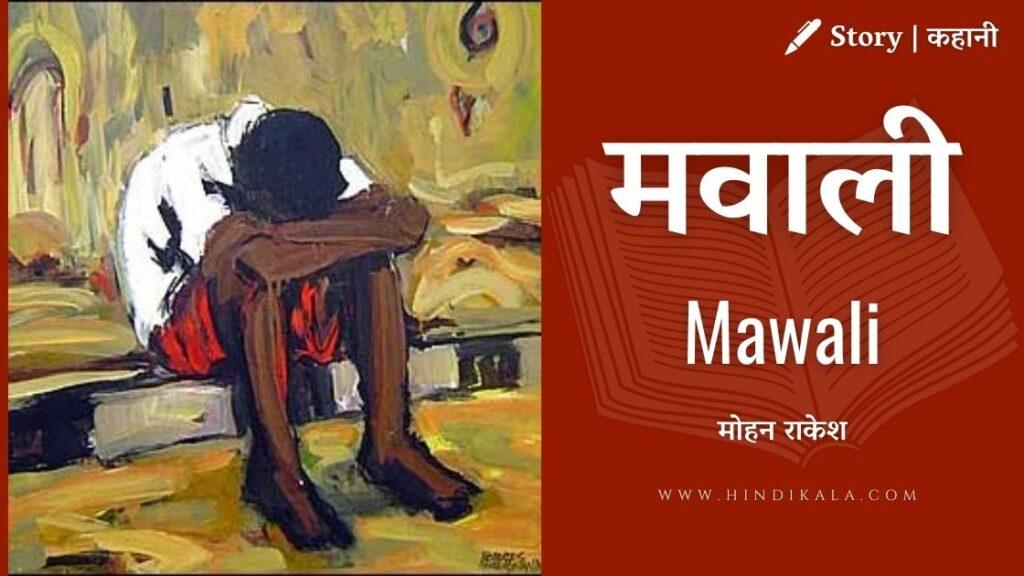 Mawali Story by Mohan Rakesh