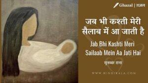 Munawwar Rana - Jab Bhi Kashti Meri Sailaab Mein Aa Jati Hai