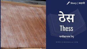 Phanishwar Nath 'Renu' – Thess | फणीश्वरनाथ रेणु – ठेस | Story