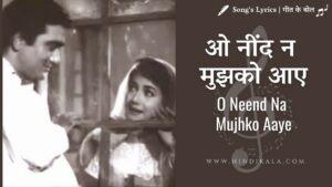 Post Box 999 (1958) - O Neend Na Mujhko Aaye