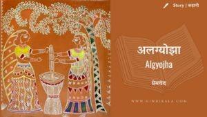 Premchand – Algyojha | प्रेमचंद – अलग्योझा | Story | | Hindi Kahani