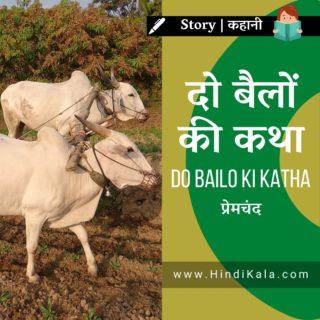 Premchand – Do Bailo Ki Katha   प्रेमचंद – दो बैलों की कथा   Story   Hindi Kahani