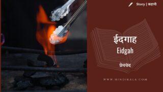 Premchand – Eidgah | प्रेमचंद – ईदगाह | Story