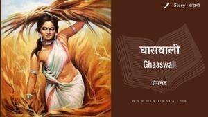Premchand – Ghaaswali | प्रेमचंद – घासवाली | Story  | Hindi Kahani
