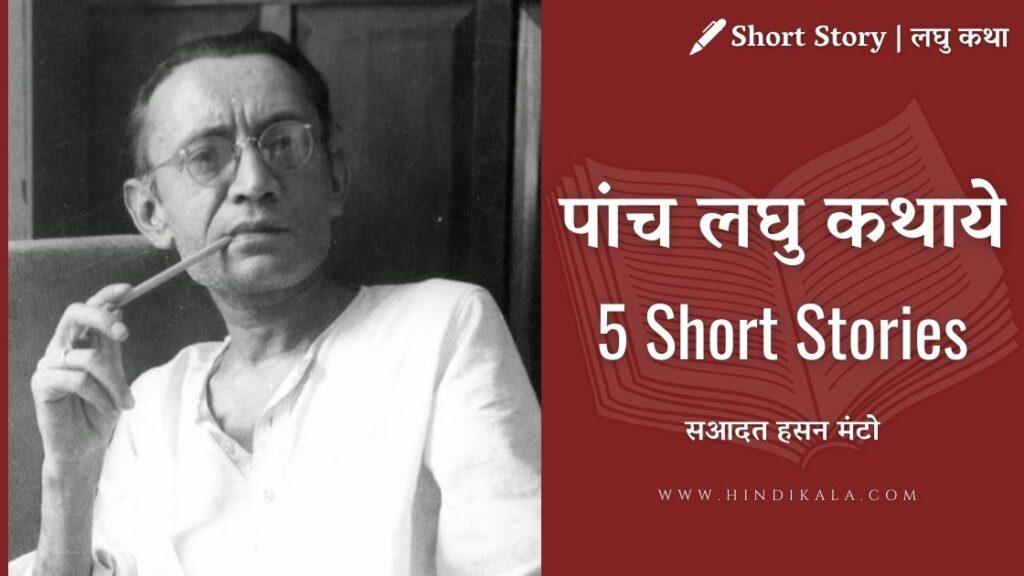 Saadat Hasan Manto – 5 Short Stories   सआदत हसन मंटो – पांच लघु कथाये   Short Story
