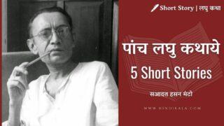 Saadat Hasan Manto – 5 Short Stories | सआदत हसन मंटो – पांच लघु कथाये | Short Story