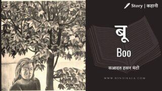 Saadat Hasan Manto – Boo | सआदत हसन मंटो – बू | Story