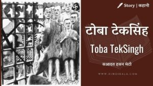 Saadat Hasan Manto – Toba TekSingh | सआदत हसन मंटो – टोबा टेकसिंह | Story