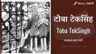 Saadat Hasan Manto – Toba TekSingh   सआदत हसन मंटो – टोबा टेकसिंह   Story