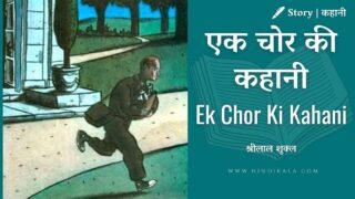 Shrilal Shukla – Ek Chor Ki Kahani | श्रीलाल शुक्ल- एक चोर की कहानी | Story
