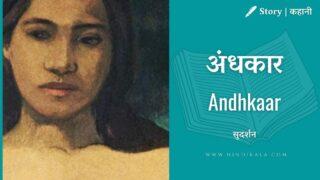Sudarshan – Andhkaar | सुदर्शन – अंधकार | Story