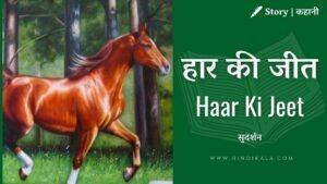 Sudarshan – Haar Ki Jeet | सुदर्शन  – हार की जीत | Story