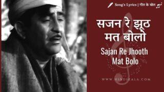 Teesri Kasam (1966) – Sajan Re Jhoot Mat Bolo | सजन रे झूठ मत बोलो | Mukesh