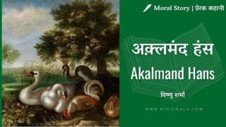 Vishnu Sharma Story Akalmand Hans | विष्णु शर्मा – अक़्लमंद हंस | Moral Story