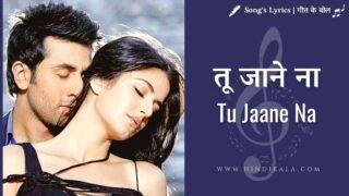 Ajab Prem Ki Ghazab Kahani (2009) – Tu Jaane Na | तू जाने ना | Atif Aslam | Kailash Kher
